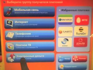 как пользоваться электронными деньгами